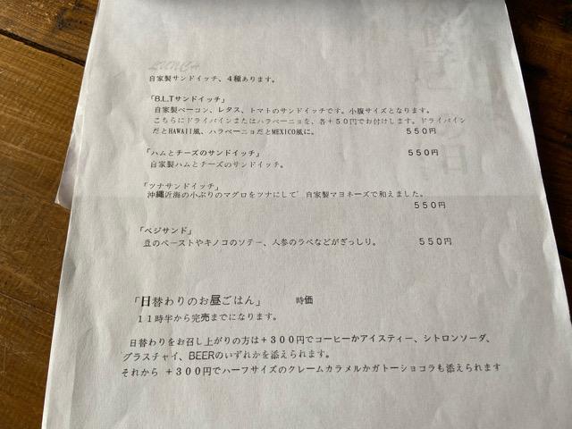 沖縄 パラミータ メニュー
